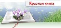 Красная Книга РБ